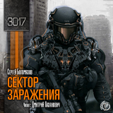 3017 sektor zarazheniya