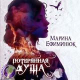 57459217-marina-efiminuk-poteryannaya-dusha-57459217k (Копировать)