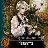 61978843-karina-demina-nevesta-619788431 (Копировать)