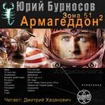 armageddon-2