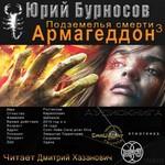 armageddon-3