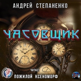 chasovwik