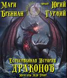 istorija drakonov