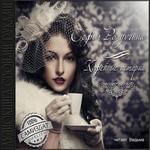 kofejnye istorii