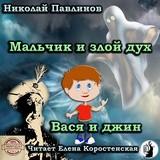 malchik i zloj duh