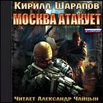 moskva atakuet
