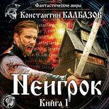 neigrok-1