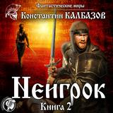 neigrok-2