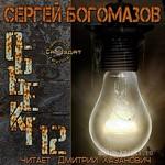 obekt-12