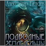 podvodnye zemledelcy