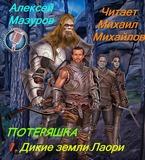 poterjashka-1