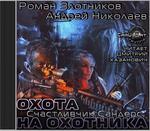 schastlivchik-sanders