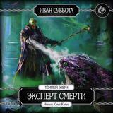 temnyj everi-2